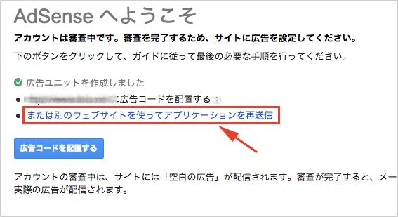 AdSenseの審査URLを変更する