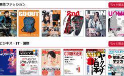 人気雑誌が月400円で読み放題!ファッションもビジネスも160誌以上