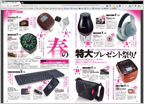 d-magazine-02