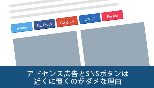 アドセンス広告とSNSボタンは近くに置くのがダメな理由
