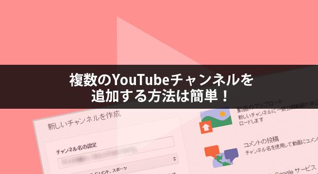 複数のYouTubeチャンネルを追加する方法は簡単!