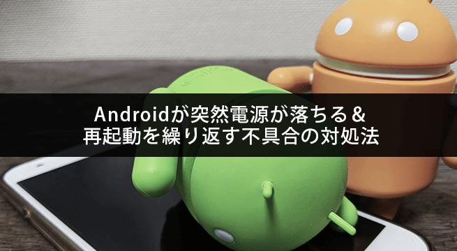 Androidスマホが突然電源が落ちる&再起動を繰り返す不具合の対処法