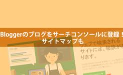 Bloggerのブログをサーチコンソールに登録!サイトマップも