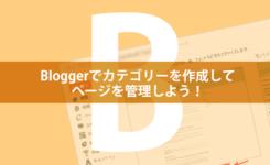 BloggerのタイトルをカスタマイズしてSEOに強くする方法