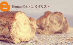 Bloggerにパンくずリストを入れてユーザーとSEOに優しくする方法