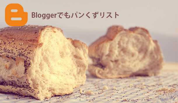 Bloggerでパンくずリストを設置する方法