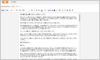 blogger-text