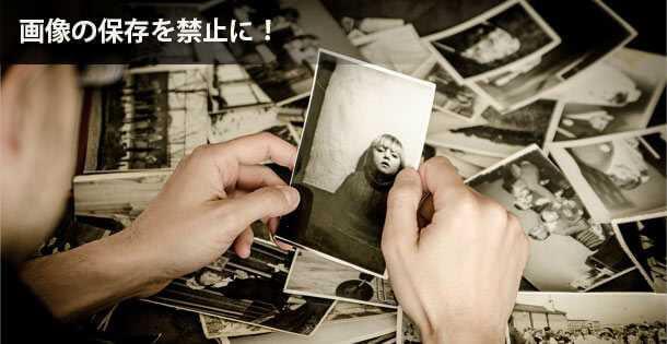 写真・画像の保存禁止にする方法