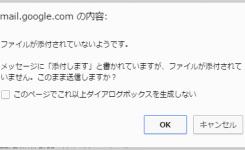 Gmailで添付忘れを警告してくれるのは一定の文章だけだった