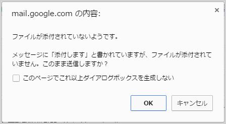 添付ファイル忘れを防止