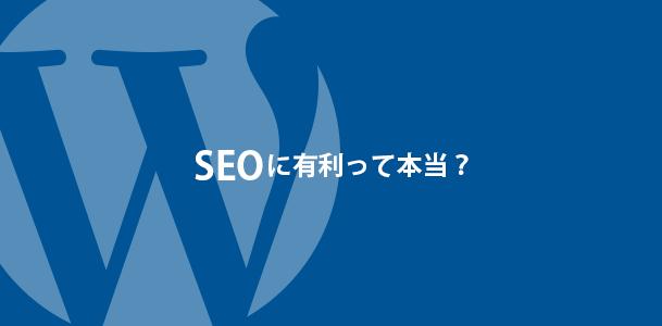 WordPressはSEOに有利?