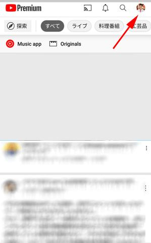 YouTube アプリを開き、画面右上にあるプロフィールアイコンをタップ