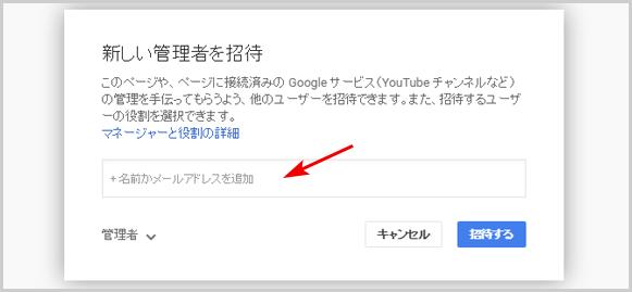 YouTube管理者追加方法