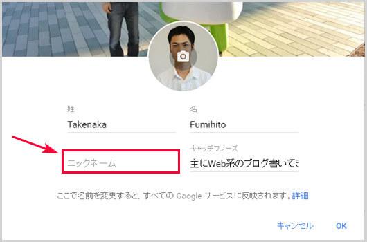 YouTubeの名前変更