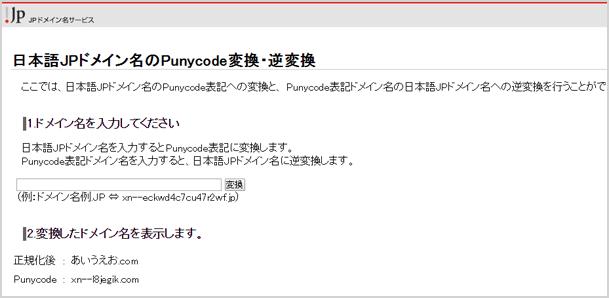 ピュニコード変換