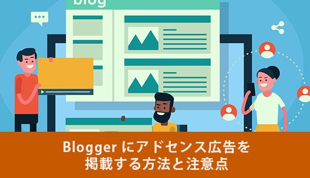 Bloggerにアドセンス広告を掲載する方法と注意点