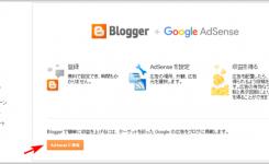 Bloggerにアドセンス広告を掲載する方法とBlogger以外に広告を掲載する方法