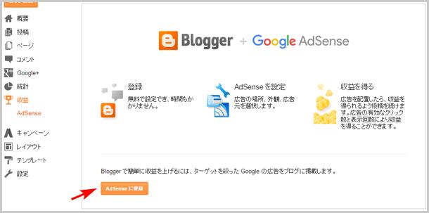 Bloggerでアドセンス