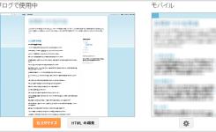 Bloggerを美しいレスポンシブウェブデザインにする方法