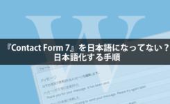 contact-form-7-を日本語にする