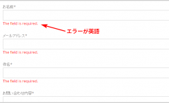 『Contact Form 7』を日本語になってない?日本語化する手順