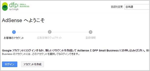 DFP登録