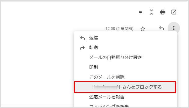 Gmailでブロック機能を使う