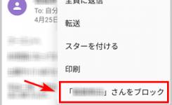 Gmailで受信拒否(ブロック)をする簡単な方法!スマホでも