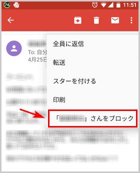 AndroidでGmailのブロック機能