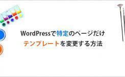 WordPressで特定の投稿記事&固定ページのテンプレートを変更する方法