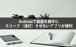 Androidで画面を勝手にスリープ(消灯)させないアプリが便利