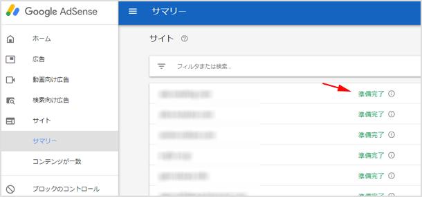 サイトの URL が追加され「準備完了」