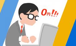 アドセンス広告のクリック単価が0円や1円になる原因と対処方法