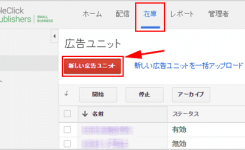 DFPの「在庫」から広告ユニットを作成する方法