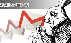 Gmailで送信予約を可能にする2つの簡単な方法でより便利に!