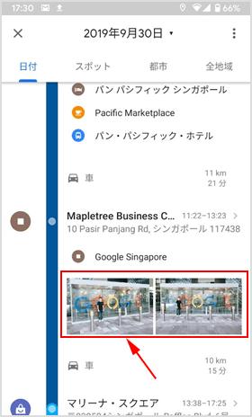 Google フォトをタイムラインで表示
