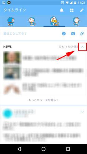 LINEタイムラインのニュース