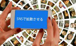 コピペOK!SNSで拡散させるFacebook&TwitterのOGP画像設定
