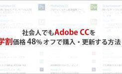 社会人でもAdobe CCを学割価格48%オフで購入・更新する方法