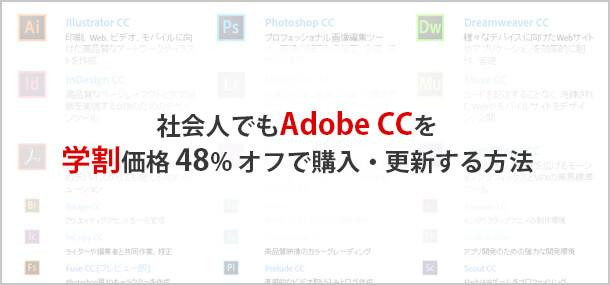 Adobe CCを学割価格で購入・更新