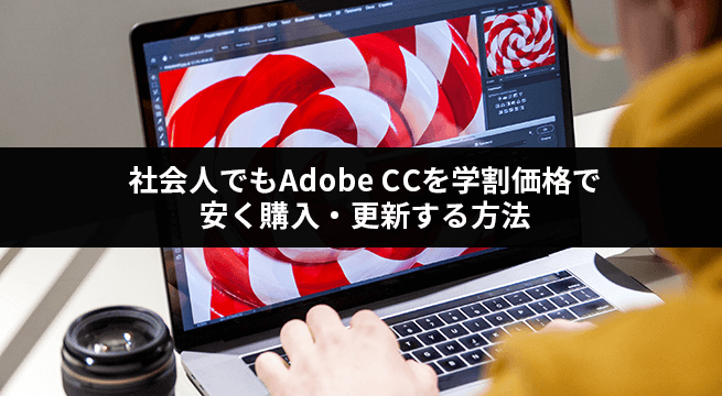 社会人でもAdobe CCを学割価格で安く購入・更新する方法