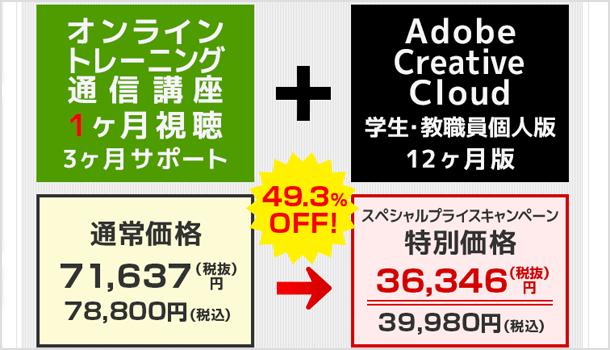 Adobe CC の学割価格