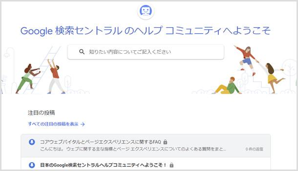 Google 検索セントラル のヘルプ コミュニティ