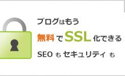 ブログはもう無料でSSL化できる!SEOもセキュリティも万全に