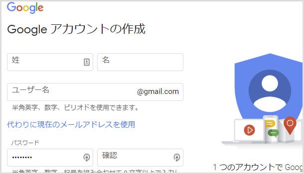 Googleアカウントを複数作成してスマホに設定する方法