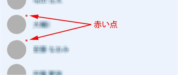 LINEの赤い点