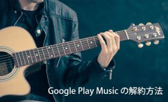 Google Play Music の解約方法