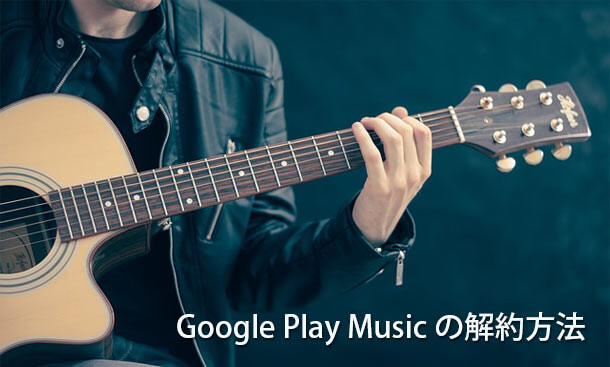 Google Play Music の解約方法