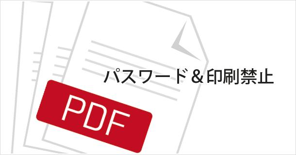 PDFにパスワードと印刷禁止