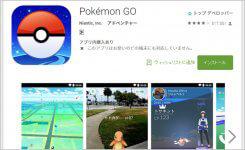 今すぐ!ポケモンGOを日本公開前でもダウンロードする方法
